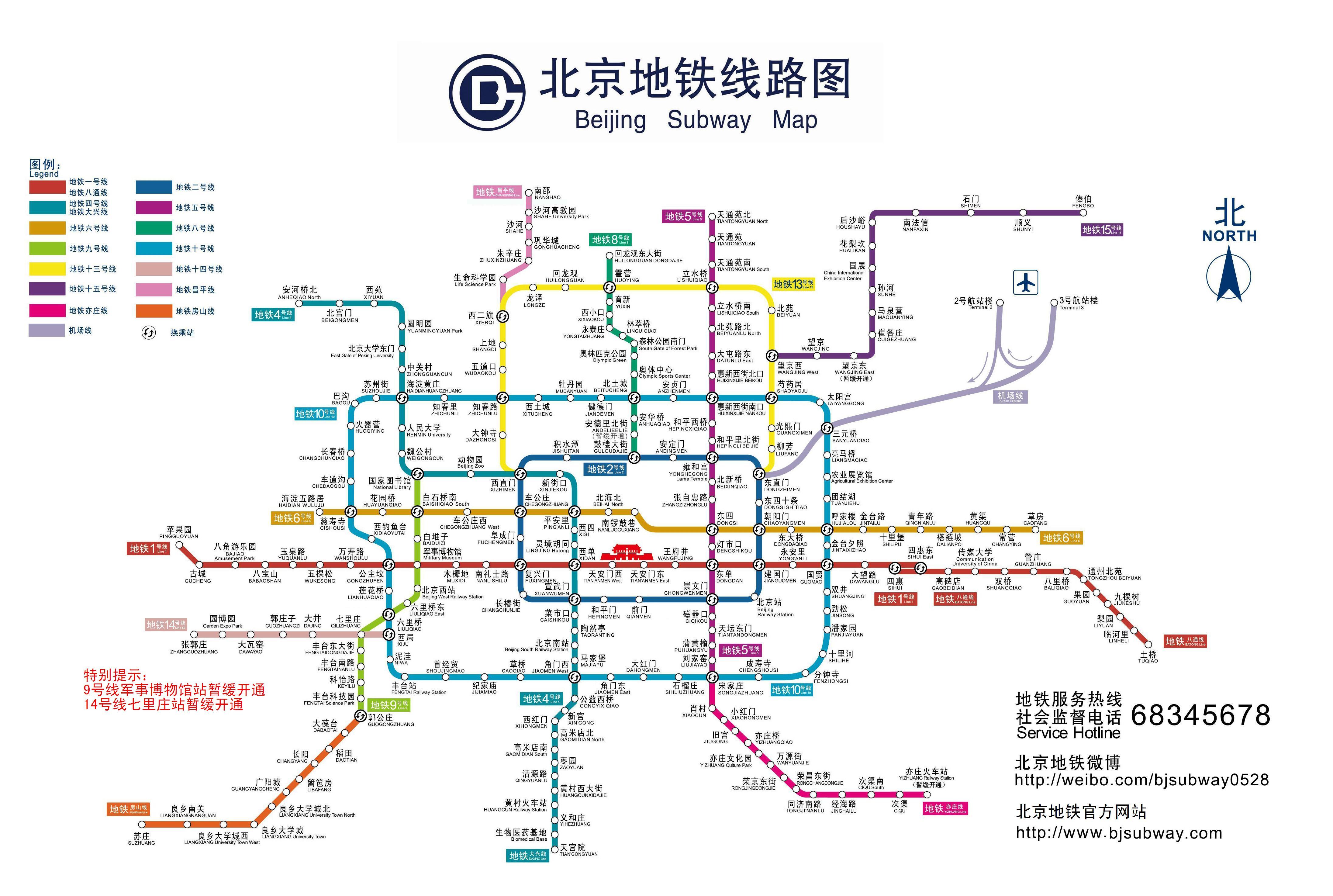 北京地铁线路图图片 北京地铁线路图图片大全 社会热点图片 非主流图图片